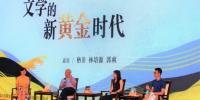 """写作教会我们如何生活 60后与80后作家畅谈文学""""新黄金时代"""" - 上海女性"""