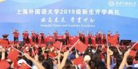 上海外国语大学举行2019级新生开学典礼 - 上海外国语大学
