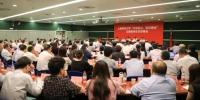 """上海财经大学召开""""不忘初心、牢记使命""""主题教育动员部署会 - 上海财经大学"""