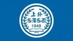 全委会:抓住机遇 改革创新 迎接新中国成立70周年 庆祝建校70周年 - 上海外国语大学
