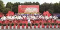 """""""讴歌新时代 礼赞新中国""""百姓舞台群众歌咏暨健步行活动举行 - 上海女性"""