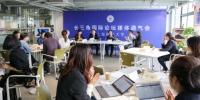 长三角国际论坛首次媒体见面会在上海财经大学召开 - 上海财经大学
