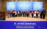 第二届中国社会创业研究论坛在校举办 - 上海财经大学