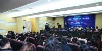 """长三角国际论坛   分论坛""""数据赋能与长三角一体化""""成功举办 - 上海财经大学"""