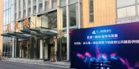 【长三角国际论坛】分论坛二:长三角一体化背景下的政府公共服务供给在校举办 - 上海财经大学