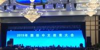 上海财经大学代表团赴长沙参加2019国际中文教育大会 - 上海财经大学