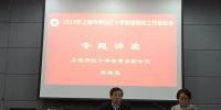 2019年上海市高校红十字志愿服务表彰大会暨红十字青年网络建设活动成功举办 - 红十字会