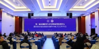 第二届金融科技与区块链应用发展论坛暨经管实验发展研究协作中心2019年年会在校召开 - 上海财经大学