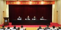 """上海外国语大学""""不忘初心、牢记使命""""主题教育总结大会召开 - 上海外国语大学"""