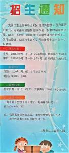 2020年上海市总工会幼儿园招生公告 - 总工会