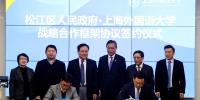 上海外国语大学与松江区签署战略合作框架协议 - 上海外国语大学