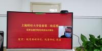 """反馈在""""线上"""",工作在实处——我校召开第二轮巡察情况反馈会 - 上海财经大学"""