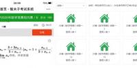 上海财经大学第十二届全国大学生数学竞赛校内线上选拔赛顺利举行 - 上海财经大学