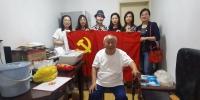 上海市红十字会第三党支部开展党日主题活动 - 红十字会