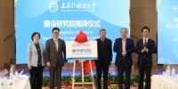 打造高端译学平台:全国高校首家翻译研究院在上外成立 - 上海外国语大学