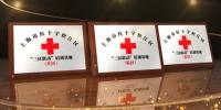 """党建引领促发展——松江区升级""""三区联动""""工作模式 - 红十字会"""
